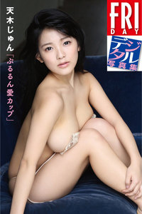 FRIDAYデジタル写真集天木じゅん「ぷるるん愛カップ」