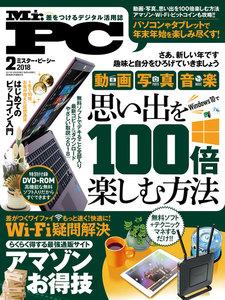 Mr.PC (ミスターピーシー) 2018年 2月号