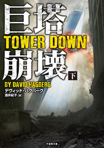 巨塔崩壊 TOWER DOWN 下