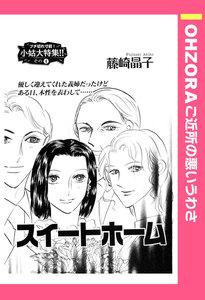 スイートホーム 【単話売】 電子書籍版