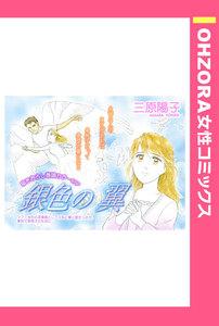 銀色の翼 【単話売】 電子書籍版