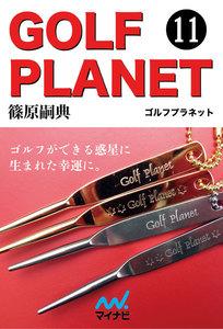 ゴルフプラネット 第11巻 ゴルフ用具を使いこなして上達したい人のために