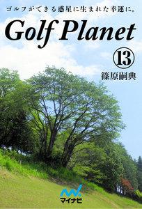 ゴルフプラネット 第13巻 ゴルフの泣き笑いはゴルファーを元気にする