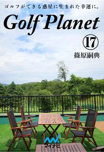 ゴルフプラネット 第17巻 ゴルファーとして生きる決意