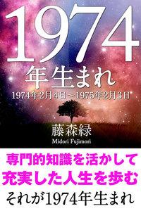 1974年(2月4日~1975年2月3日)生まれの人の運勢