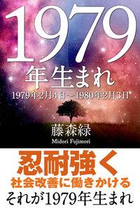 1979年(2月4日~1980年2月3日)生まれの人の運勢