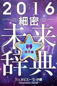 2016年占星術☆細密未来辞典双子座