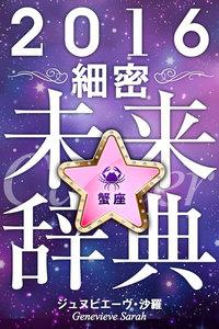2016年占星術☆細密未来辞典蟹座