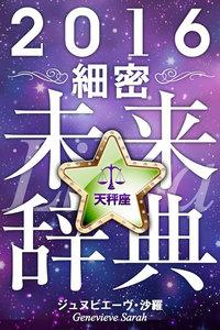 2016年占星術☆細密未来辞典天秤座