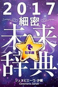 2017年占星術☆細密未来辞典牡羊座