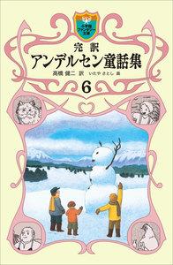 完訳 アンデルセン童話集 6 電子書籍版
