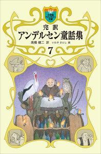 完訳 アンデルセン童話集 7 電子書籍版
