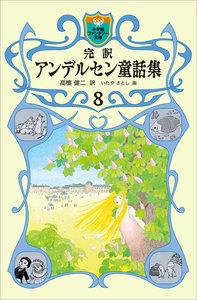 完訳 アンデルセン童話集 8 電子書籍版