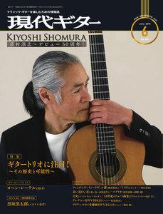 月刊現代ギター 2019年6月号 No.669