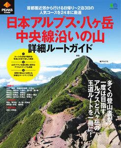 エイ出版社のアウトドアムック PEAKS特別編集 日本アルプス・八ヶ岳・中央線沿いの山 詳細ルートガイド