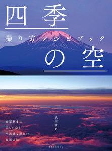 玄光社MOOK 四季の空 撮り方レシピブック