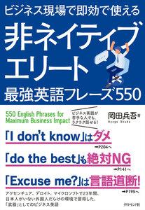 ビジネス現場で即効で使える 非ネイティブエリート最強英語フレーズ550