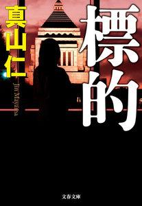 「権力と正義」シリーズ
