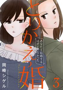 とりかえっ婚 (3)【フルカラー・電子書籍版限定特典付】