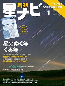 月刊星ナビ 2020年1月号