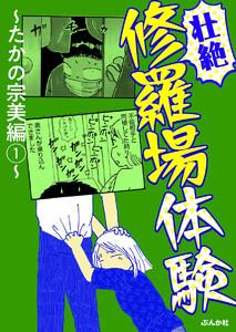 【壮絶】修羅場体験 ~たかの宗美編~ 1巻
