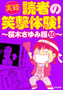 【実録】読者の笑撃体験!~桜木さゆみ編~ 10巻
