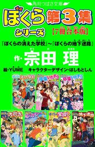 角川つばさ文庫 ぼくらシリーズ【合本版】