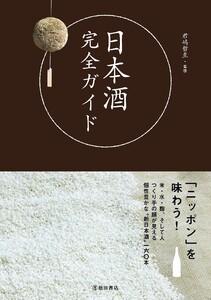 日本酒完全ガイド(池田書店)