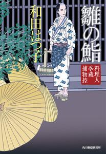 雛の鮨 料理人季蔵捕物控 電子書籍版
