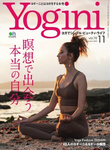 Yogini(ヨギーニ) 2020年11月号 Vol.78