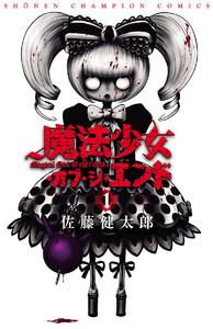 【期間限定無料版】魔法少女・オブ・ジ・エンド 1巻