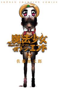 【期間限定無料版】魔法少女・オブ・ジ・エンド 2巻