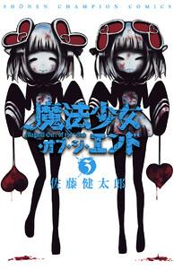 【期間限定無料版】魔法少女・オブ・ジ・エンド 3巻