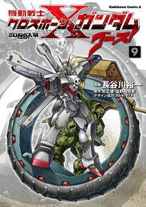 機動戦士クロスボーン・ガンダム ゴースト 9巻