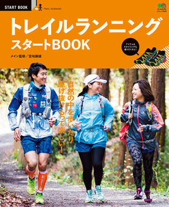 エイ出版社のスタートBOOKシリーズ トレイルランニングスタートBOOK 電子書籍版