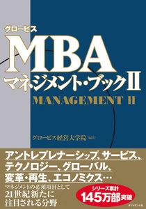 グロービスMBAマネジメント・ブックII 電子書籍版