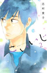 こいいじ (2)