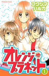 オレンジ・プラネット (1) 電子書籍版