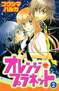 オレンジ・プラネット 2巻