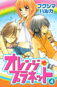 オレンジ・プラネット 4巻