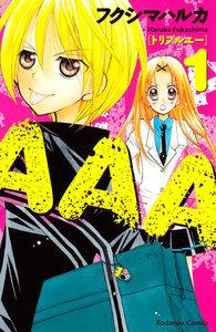 AAA 1巻