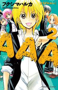 AAA 2巻