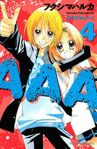 AAA 4巻