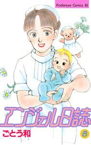 エンジェル日誌 8巻