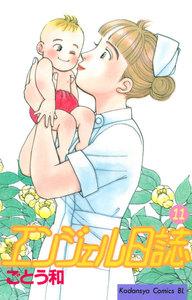 エンジェル日誌 (11~15巻セット)