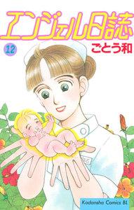 エンジェル日誌 12巻