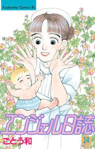 エンジェル日誌 14巻