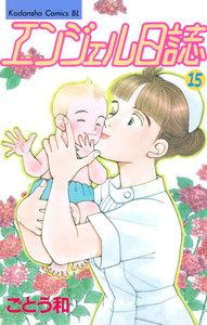 エンジェル日誌 15巻