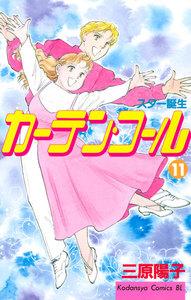 カーテン・コール (11~15巻セット)