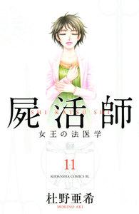 屍活師 女王の法医学 (11~15巻セット)